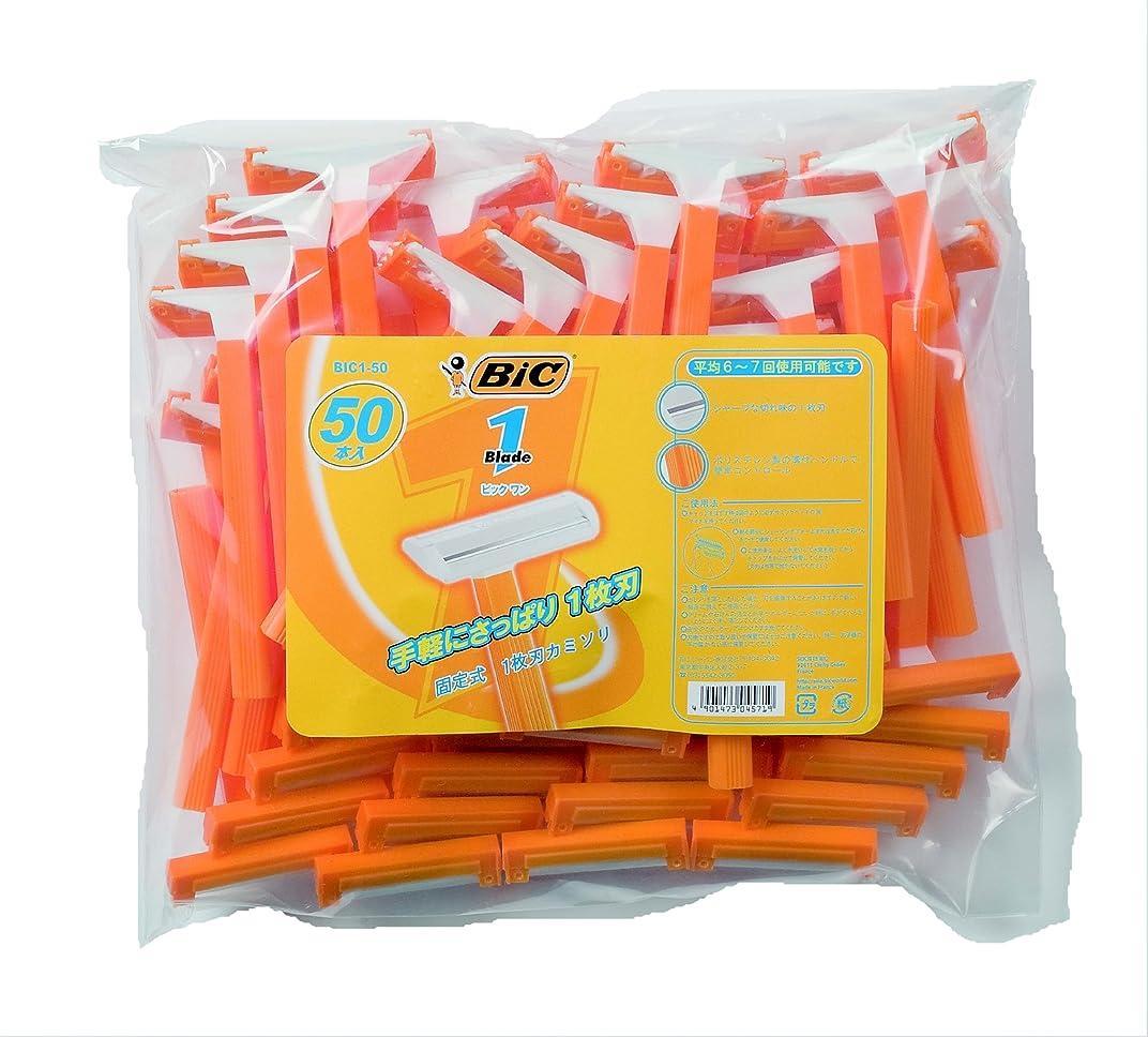 なだめるたっぷり創造ビック BIC BIC1 1枚刃 使い捨てカミソリ シェーバー ひげそり ディスポ 50本入