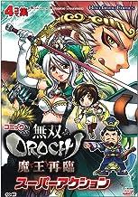 コミック 無双OROCHI 魔王再臨 スーパーアクション (KOEI GAME COMICS)