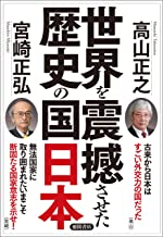 表紙: 世界を震撼させた歴史の国日本 | 宮崎正弘