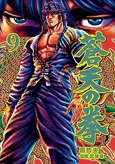 蒼天の拳 9巻