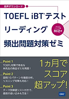 TOEFL iBT®テスト リーディング頻出問題対策ゼミ