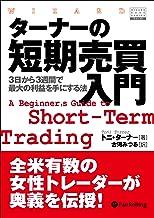 表紙: ターナーの短期売買入門 ──3日から3週間で最大の利益を手にする法 | トニ・ターナー