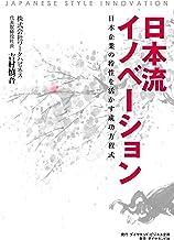 表紙: 日本流イノベーション―――日本企業の特性を活かす成功方程式   吉村 慎吾