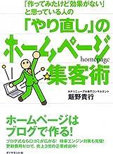 表紙: 「やり直し」のホームページ集客術 | 飯野 貴行