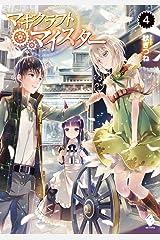 マギクラフト・マイスター 4 (MFブックス) Kindle版