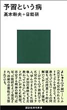 表紙: 予習という病 (講談社現代新書) | 日能研