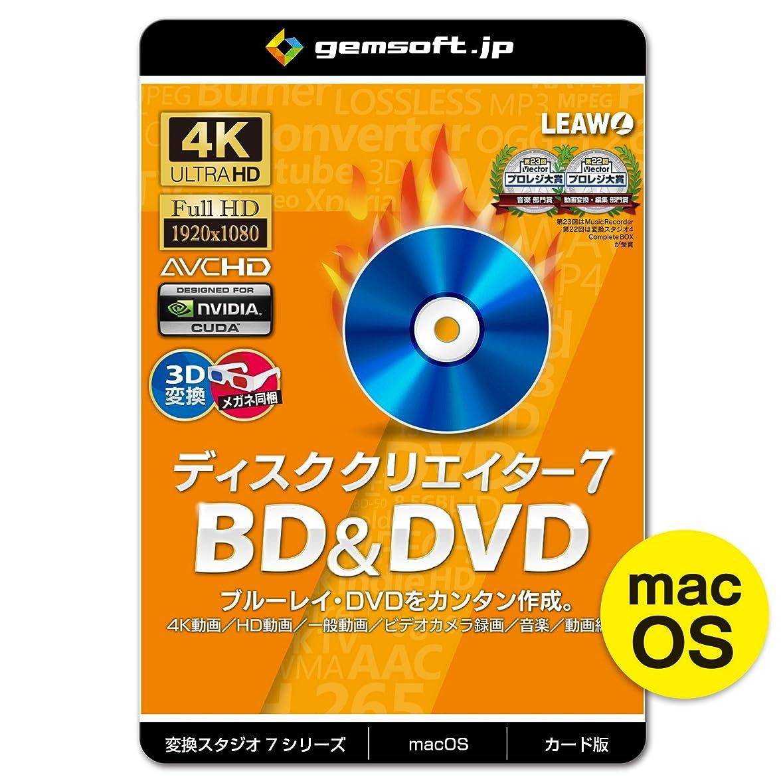 重さ経済的エレクトロニックディスククリエイター7 BD&DVD Mac版 | 変換スタジオ7シリーズ | カード版 | Mac対応