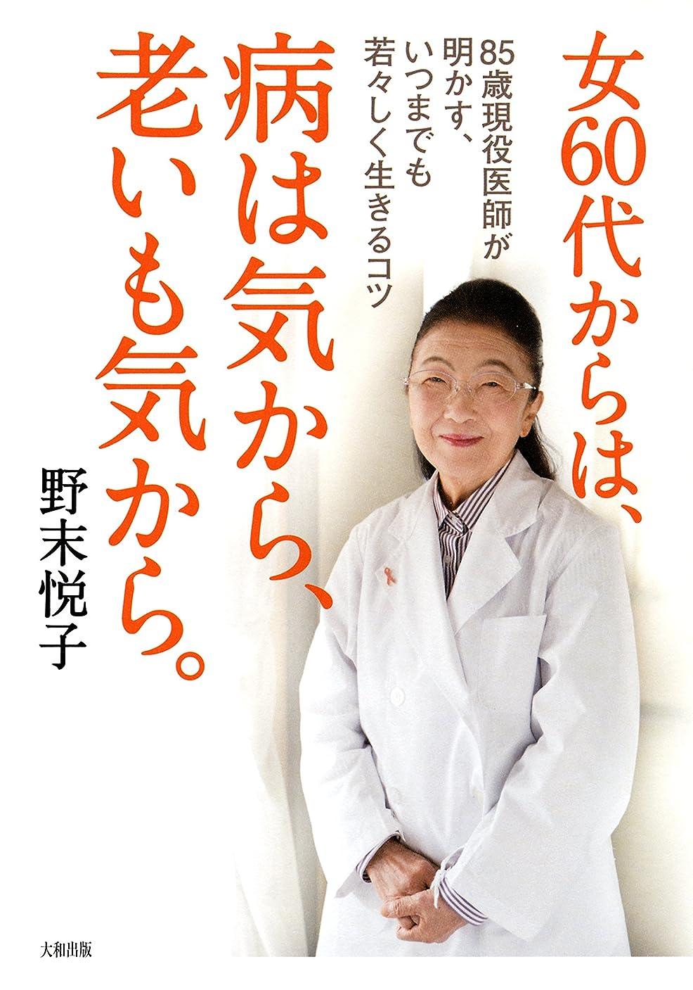 コレクション許す言う女60代からは、病は気から、老いも気から。 85歳現役医師が明かす、いつまでも若々しく生きるコツ (大和出版)