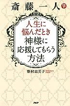 表紙: 斎藤一人 人生に悩んだとき神様に応援してもらう方法 | 柴村 恵美子
