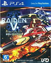 Raiden V: Director's Cut for PlayStation 4