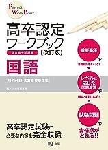 高卒認定ワークブック改訂版 国語