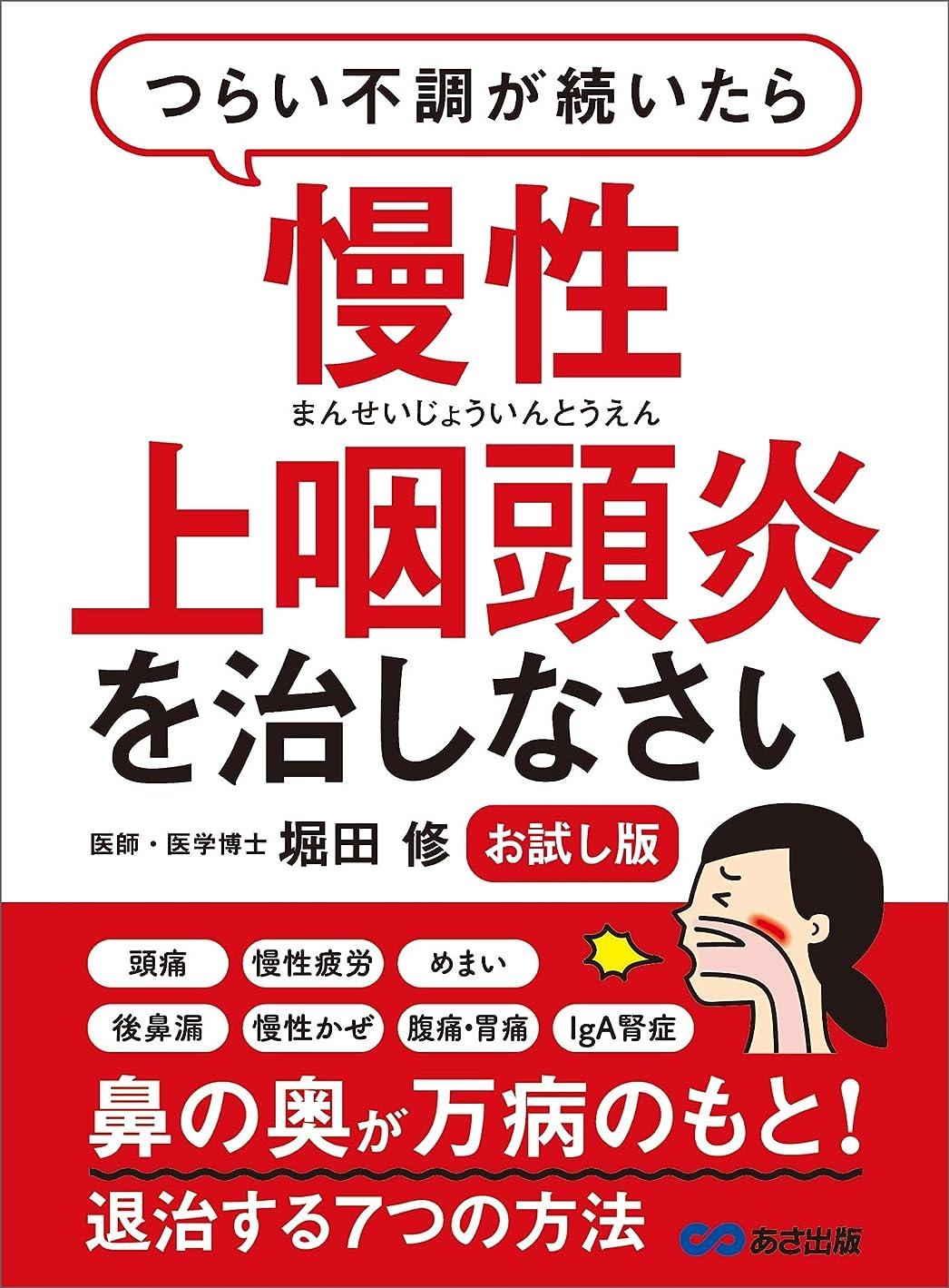 こねる黙認するファーザーファージュつらい不調が続いたら慢性上咽頭炎を治しなさい―――鼻の奥が万病のもと!退治する7つの方法【無料 お試し版】