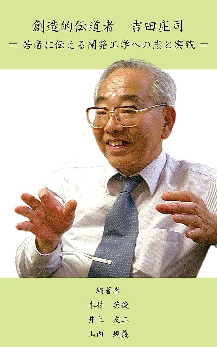 ファームグリーンバック課税創造的伝道者 吉田庄司 =若者に伝える開発工学への志と実践=
