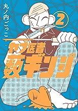 表紙: ヤブ医者薮ギンジ 2 (MeDu COMICS) | 丸ノ内ごっこ