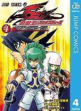 表紙: 遊☆戯☆王5Ds 4 (ジャンプコミックスDIGITAL) | 彦久保雅博