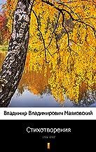 Стихотворения (Stikhotvoreniya. Poems): 1912–1917 (Russian Edition)