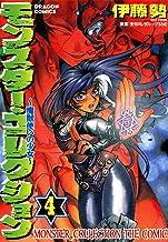 モンスター・コレクション(4) 魔獣使いの少女 モンスター・コレクション 魔獣使いの少女 (ドラゴンコミックスエイジ)