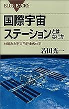 表紙: 国際宇宙ステーションとはなにか 仕組みと宇宙飛行士の仕事 (ブルーバックス) | 若田光一