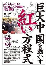 中川コージ『巨大中国を動かす紅い方程式』