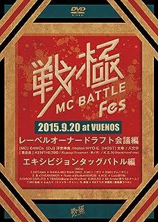 戦極MCBATTLE FES 2015 ドラフト会議&エキシビジョンタッグバトル [DVD]