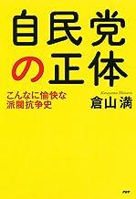 表紙: 自民党の正体 こんなに愉快な派閥抗争史 | 倉山 満