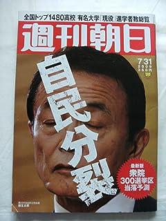 週刊朝日 2009年 07/31号