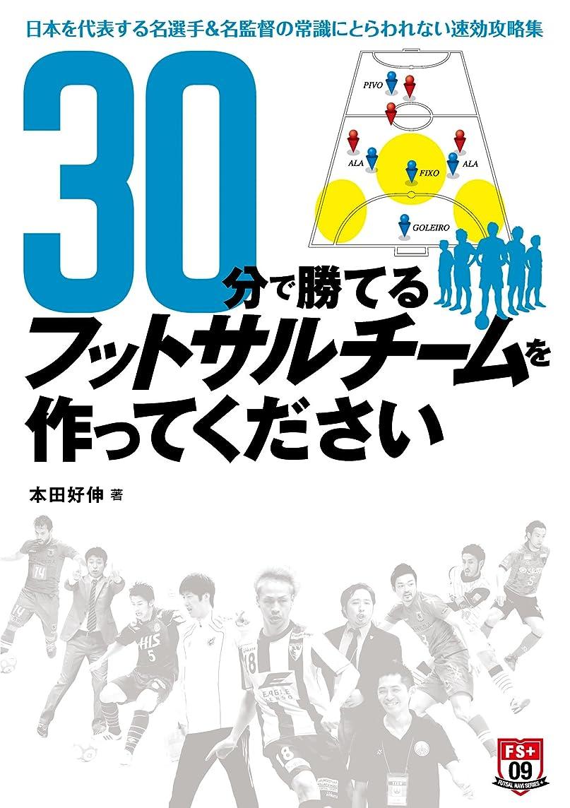 ラフ睡眠運営六分儀30分で勝てるフットサルチームを作ってください ~日本を代表する名選手&名監督の常識にとらわれない速効攻略集~