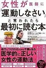 表紙: 女性が医師に「運動しなさい」と言われたら最初に読む本 | 伊藤 恵梨