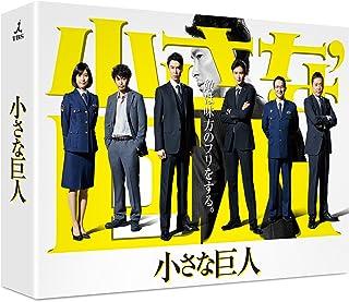 【メーカー特典あり】小さな巨人 Blu-ray BOX(オリジナル 3色フリクションボールペン付)