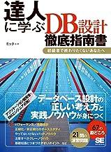 表紙: 達人に学ぶDB設計 徹底指南書 | ミック