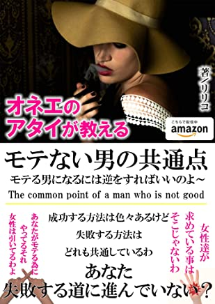 oneenoataigaoshierumotanaiotokkonokyoutuutennmotatakerebagyakunokotowosurebaiinoyoonnnahahikizannhoushikidakara (Japanese Edition)