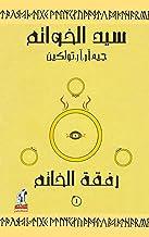 سيد الخواتم : رفقة الخاتم (Arabic Edition)