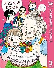 表紙: 天然家族 その3 (マーガレットコミックスDIGITAL) | 萩岩睦美