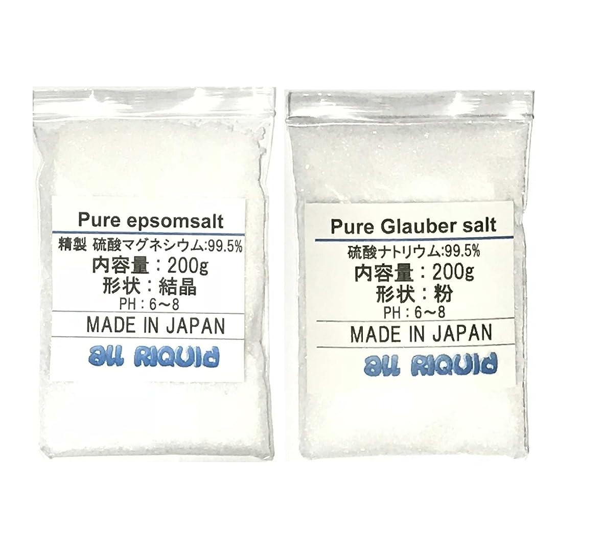 複数払い戻し活気づける純 エプソムソルト グラウバーソルト 200g 4セット (硫酸マグネシウム?硫酸ナトリウム) 国産品 オールリキッド 芒硝