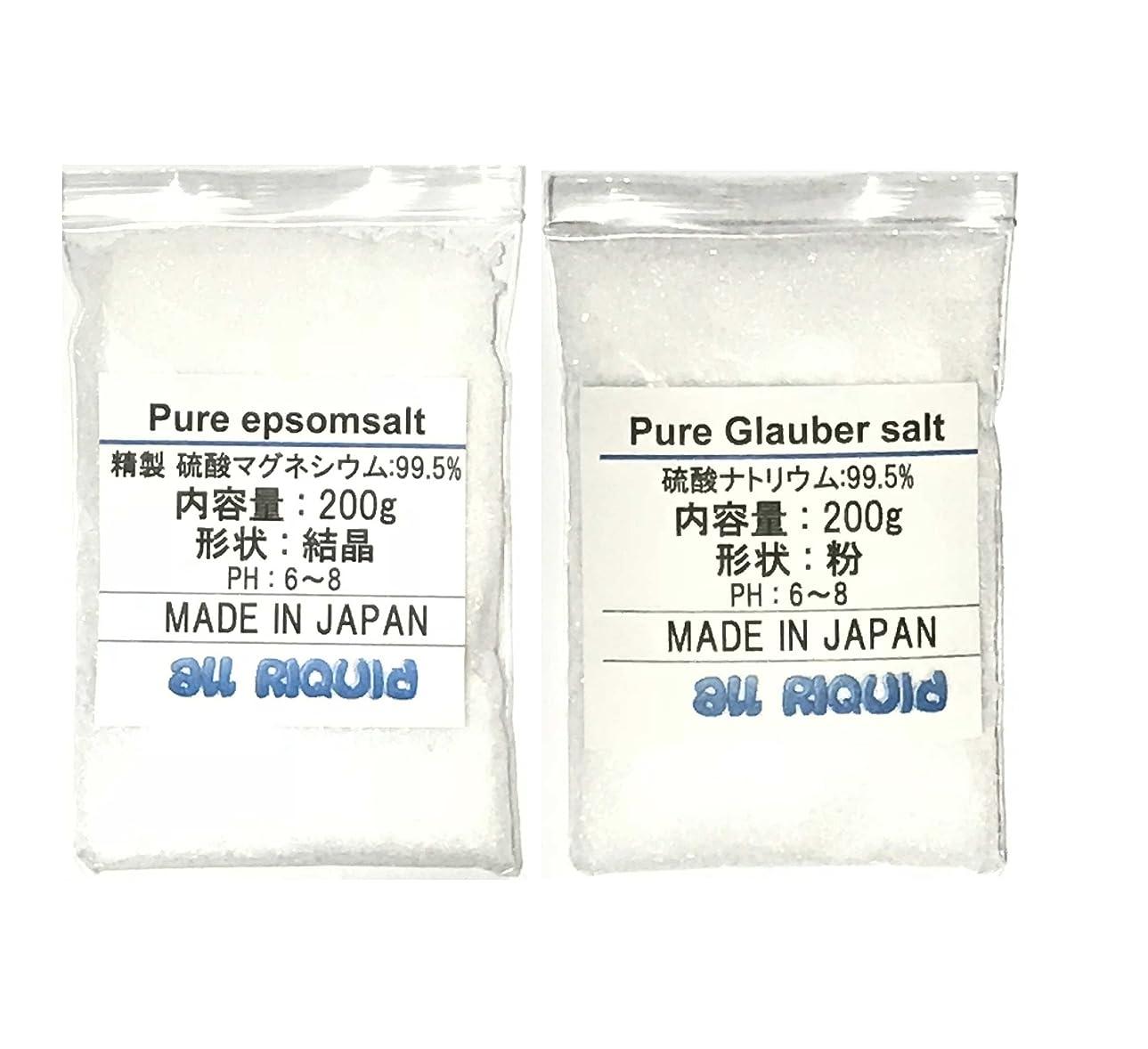 告白発明褐色純 エプソムソルト グラウバーソルト 200g 1セット (硫酸マグネシウム?硫酸ナトリウム) 国産品 オールリキッド 芒硝