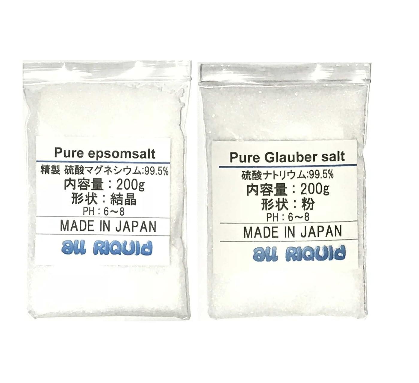年金ただ非効率的な純 エプソムソルト グラウバーソルト 200g 1セット (硫酸マグネシウム?硫酸ナトリウム) 国産品 オールリキッド 芒硝