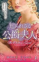 表紙: 知られざる公爵夫人 (ハーレクイン・ヒストリカル・スペシャル) | エリザベス ビーコン