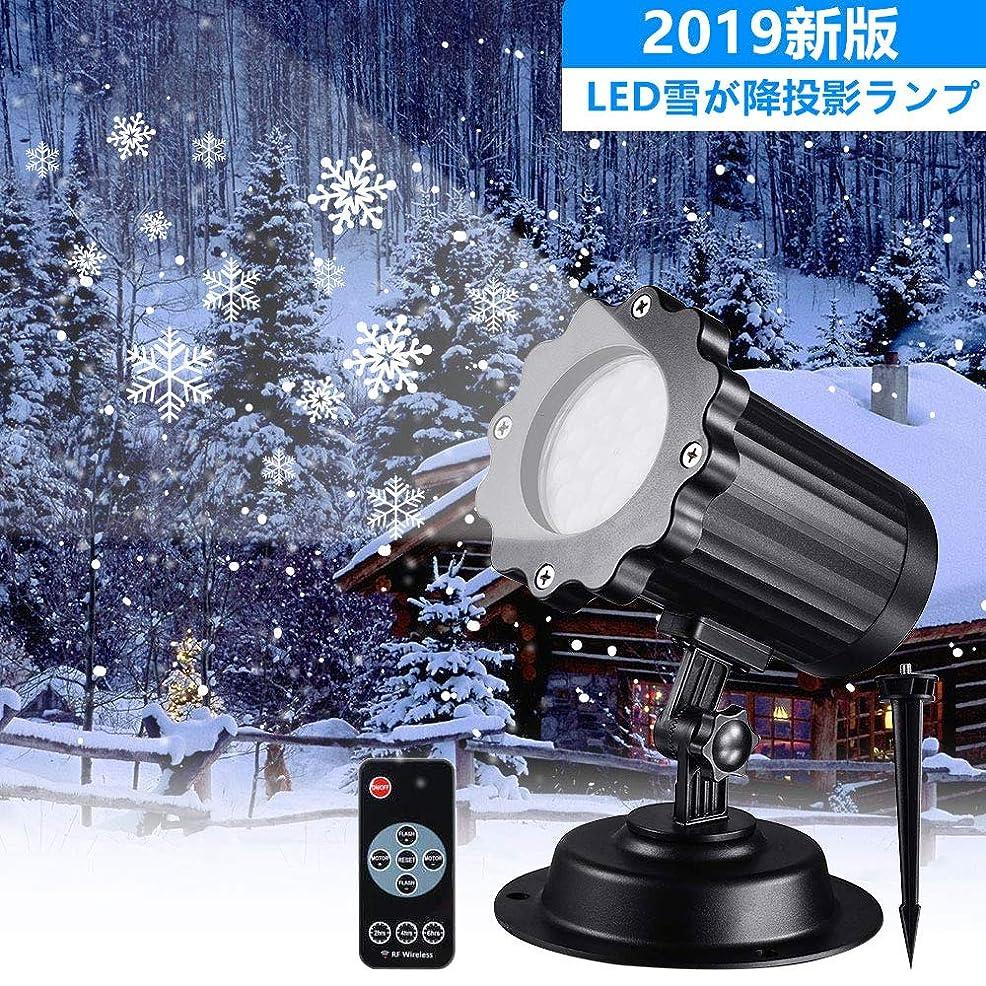 貫通気を散らす拍手Syslux LED 雪投影 投影ランプ プロジェクター クリスマスライト バレンタインデー ロマンチック スポットライトLED投光器 置物ライト パーティー/結婚式/お誕生日/雰囲気作り 室内/室外飾り物
