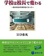 表紙: 学校は校長で変わる   江口宗茂