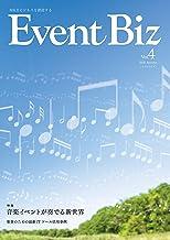 EventBiz(イベントビズ) vol.4 (音楽イベントが奏でる新世界/集客のための最新ITツール)