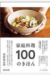 家庭料理 100のきほん Kindle版