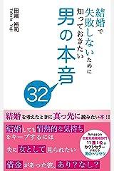 結婚で失敗しないために知っておきたい男の本音 32: 結婚を考えたときに真っ先に読みたい本 Kindle版