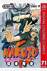 NARUTO―ナルト― カラー版 71 (ジャンプコミックスDIGITAL) Kindle版