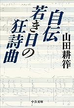 表紙: 自伝 若き日の狂詩曲 (中公文庫) | 山田耕筰