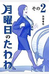 月曜日のたわわ(2)青版 月曜日のたわわ 青版 (ヤングマガジンコミックス) Kindle版