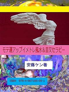 モテ運アップイメトレ風水&音叉セラピー
