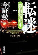表紙: 転迷―隠蔽捜査4―(新潮文庫) | 今野 敏