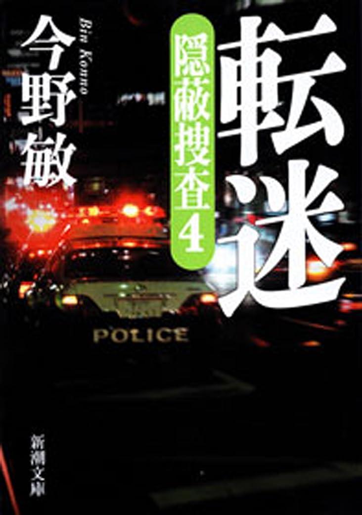 医薬品干し草ギャラリー転迷―隠蔽捜査4―(新潮文庫)