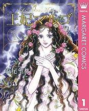 表紙: 王妃マルゴ -La Reine Margot- 1 (マーガレットコミックスDIGITAL) | 萩尾望都