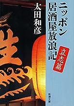 表紙: ニッポン居酒屋放浪記 立志篇(新潮文庫)   太田 和彦